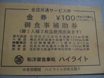 DSC04350.JPG
